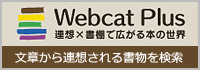 Webcat Plus
