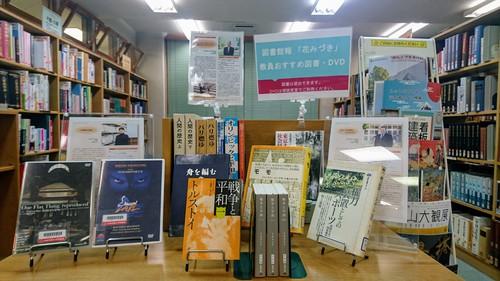 花みづきオススメ図書.JPG