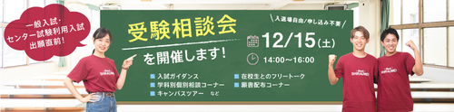 181022_受験相談会.jpg