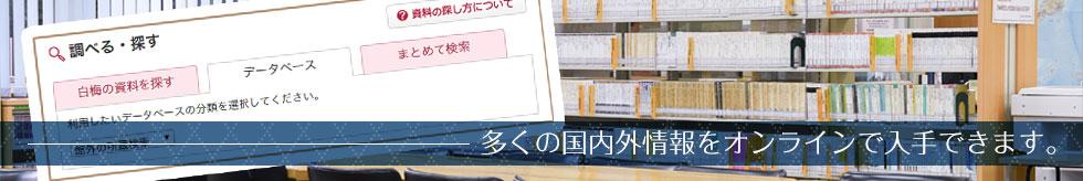多くの国内外情報をオンラインで入手できます。